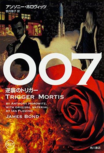 007 逆襲のトリガーの詳細を見る
