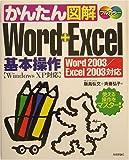 かんたん図解 Word+Excel 基本操作 Word2003/Excel2003対応