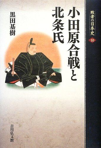 小田原合戦と北条氏 (敗者の日本史)