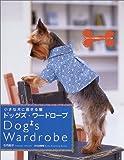ドッグズ・ワードローブ―小さな犬に着せる服