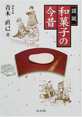 図説 和菓子の今昔の詳細を見る