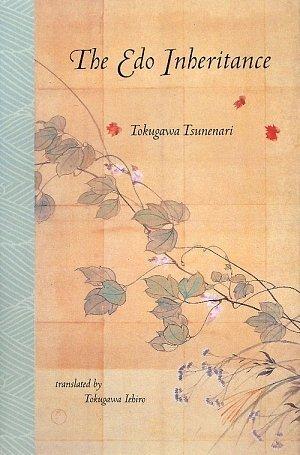 The Edo Inheritance 徳川恒孝著『江戸の遺伝子』の英語版 (長銀国際ライブラリー叢書)