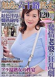 魅惑の六十路熟女(2) 2019年 10 月号 [雑誌]: 特選べっぴん若妻 増刊
