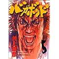 バガボンド(5)(モーニングKC)
