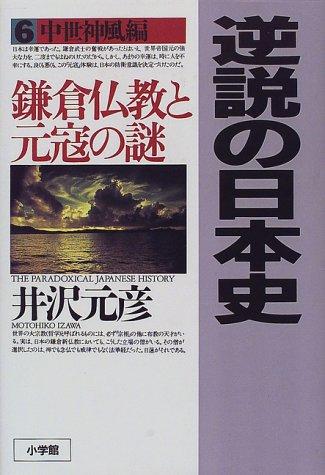 逆説の日本史〈6〉中世神風編―鎌倉仏教と元寇の謎の詳細を見る