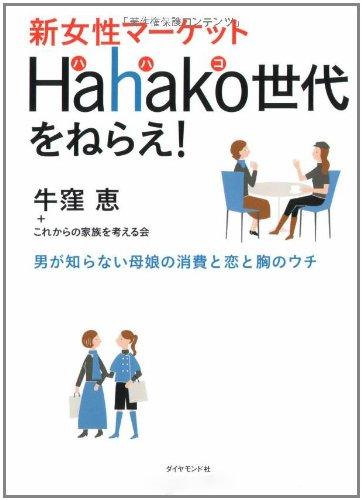 新女性マーケット Hahako世代をねらえ!―男が知らない母娘の消費と恋と胸のウチの詳細を見る