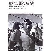 戦陣訓の呪縛―捕虜たちの太平洋戦争