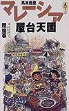 マレーシア屋台天国 (AROUND THE WORLD LIBRARY―気球の本)