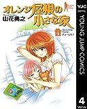 オレンジ屋根の小さな家 4 (ヤングジャンプコミックスDIGITAL)