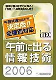 「午前」に出る情報技術〈2006〉 (情報処理技術者試験対策書)
