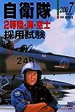 自衛隊2等陸・海・空士採用試験(中卒・高卒程度)〈2007年度版〉