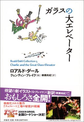 ガラスの大エレベーター (ロアルド・ダールコレクション 5)
