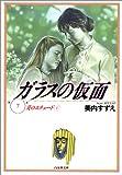 ガラスの仮面 (第7巻) (白泉社文庫)