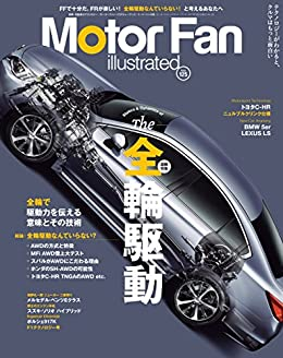 [三栄書房]のMotor Fan illustrated Vol.125