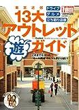 東京近郊 13大アウトレット(遊)ガイド (1週間MOOK) 画像