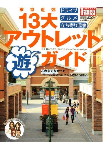 東京近郊 13大アウトレット(遊)ガイド (1週間MOOK)