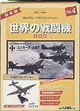 デル・プラドコレクション世界の戦闘機 4 ユンカースJu 87シュツッカ (週刊デル・プラドコレクション)