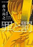 罪と罰 : 1 (アクションコミックス)[Kindle版]