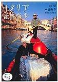 イタリア音楽散歩 (ほたるの本)