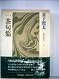 一茶句集 (1983年) (古典を読む〈9〉)