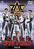 電脳警察サイバーコップ VOL.4【東宝DVD名作セレクション】[DVD]