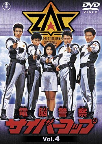 電脳警察サイバーコップVOL.4 【東宝DVD名作セレクション】