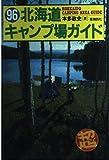 北海道キャンプ場ガイド ('97)