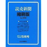 読売新聞縮刷版 2014年 05月号 [雑誌]