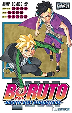 BORUTO-ボルト- -NARUTO NEXT GENERATIONS-の最新刊