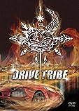 ドライブ・トライブ[DVD]
