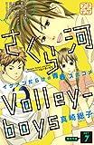 さくら河 Volley―boys プチデザ(7) (デザートコミックス)