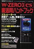 W-ZERO3[es] 裏活用ハンドブック (三才ムック—ラジオライフテクニカルムック (vol.138))
