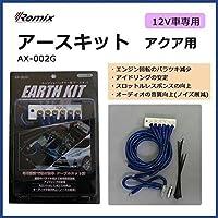 REMIX(レミックス) アースキット アクア専用 AX-002G