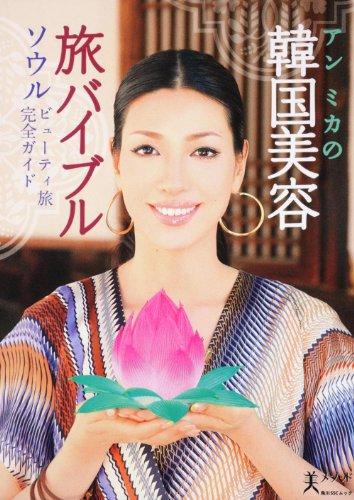 アンミカの韓国美容旅バイブル    60101‐42 (角川SSCムック)