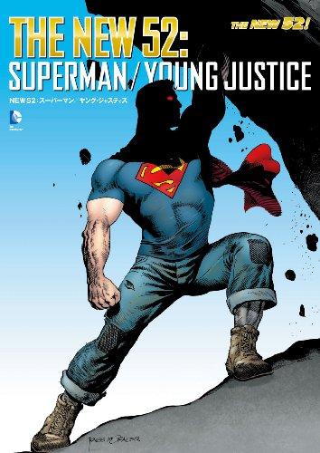 NEW52:スーパーマン/ヤング・ジャスティス (DC COMICS)の詳細を見る