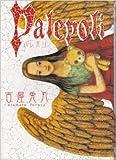 Palepoli / 古屋 兎丸 のシリーズ情報を見る