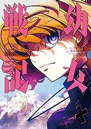幼女戦記(5) (角川コミックス・エース)