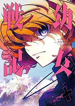 [東條 チカ]の幼女戦記(5) (角川コミックス・エース)