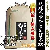【精米無料・白米】大分県玖珠郡産ひとめぼれ 30kgを精米します*特別栽培米*天日干し棚田米 (白米)つきたて新鮮