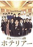 ホテリアー DVD-BOX