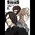 スティーブズ(5) (ビッグコミックス)