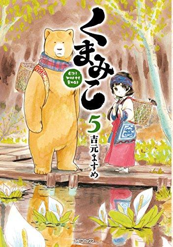 くまみこ 5 (MFコミックス フラッパーシリーズ)の詳細を見る