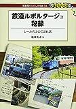 鉄道ルポルタージュ秘録 (DJ鉄ぶらブックス)