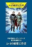 宇宙英雄ローダン・シリーズ 電子書籍版123 A=1の破壊工作者 (ハヤカワ文庫SF)