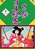 まんが日本絵巻 十一[DVD]