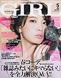 andGIRL(アンドガール) 2016年 05 月号 [雑誌]   (エムオン・エンタテインメント)