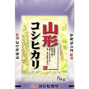 【精米】山形県産 コシヒカリ 精米 5kg 平成28年産