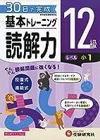 小学 基本トレーニング 読解力12級: 30日で完成 反復式+進級式