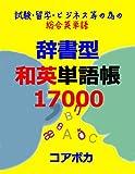 辞書型 和英単語帳 17000: 試験, 留学, ビジネス等の為の総合英単語 (楽しい英語の勉強法で自己啓発)