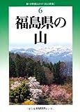 改訂新版 福島県の山 (新・分県登山ガイド) 画像